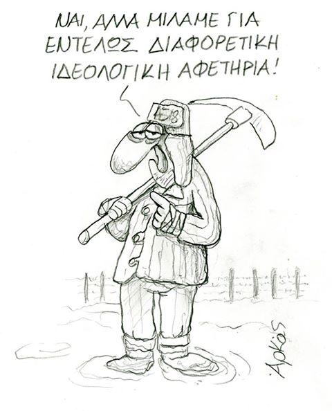 Αποτέλεσμα εικόνας για αρκάς σκίτσο αντικομμουνισμός