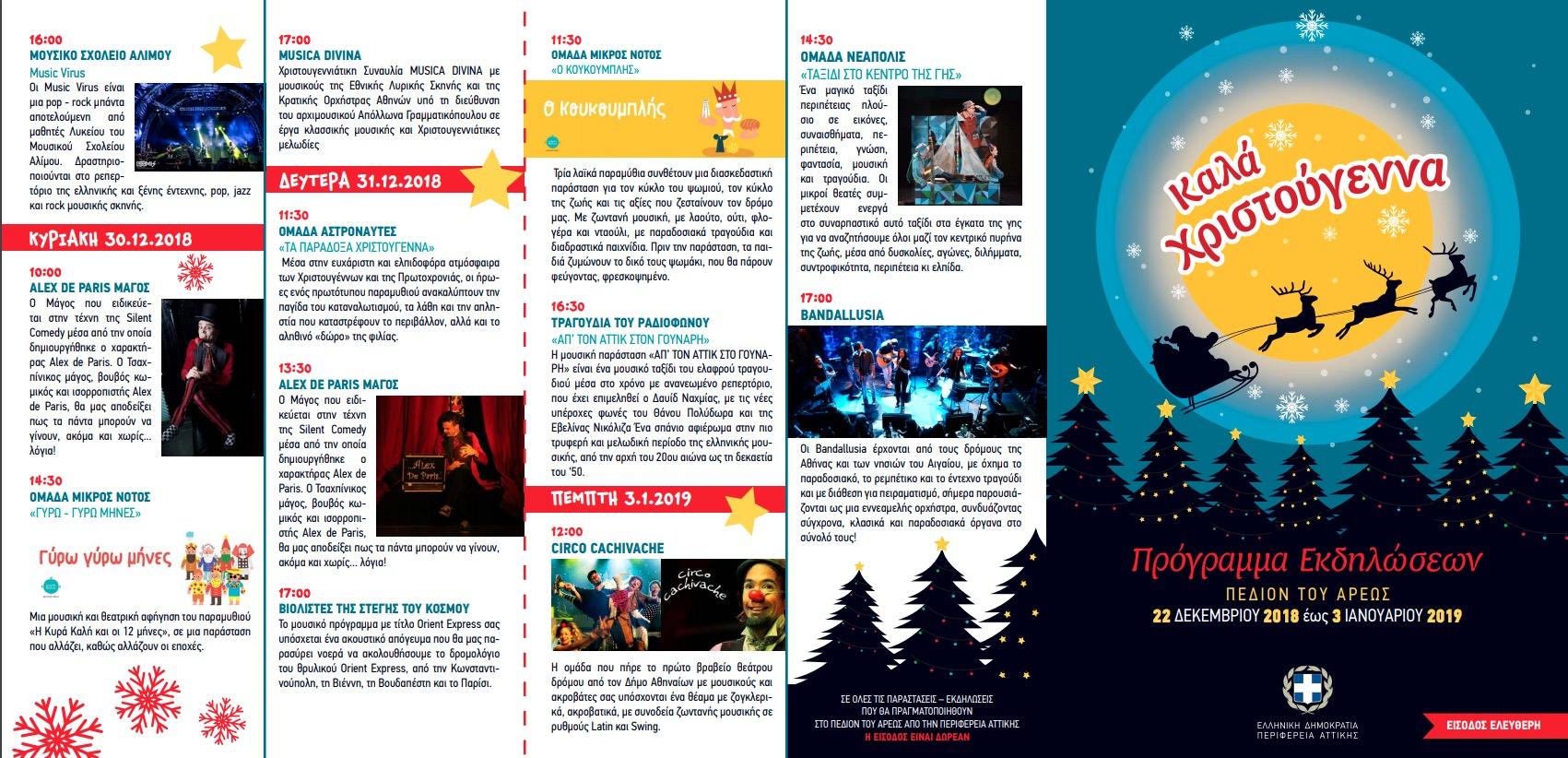 b9dab6bd07f Εορταστικές εκδηλώσεις για τα Χριστούγεννα στο Πεδίον του Άρεως