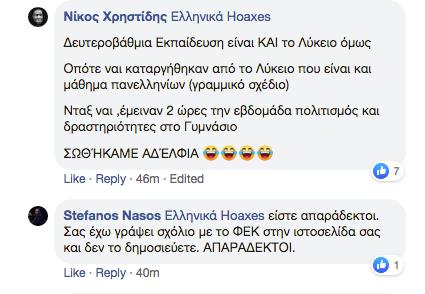 Τα ellinika hoaxes παραδέχτηκαν τα δικά τους fake news 21