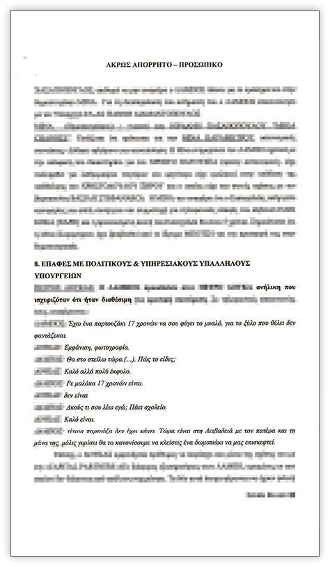 Κοριός ΕΥΠ: Εμπλοκή στελεχών ΝΔ σε παιδεραστία, παραδικαστικό κύκλωμα και εγκληματική οργάνωση 1