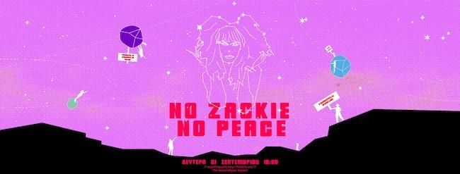 Νο Zackie, No Peace: Συγκέντρωση και πορεία για τα 2 χρόνια από τη δολοφονία του Ζακ Κωστόπουλου