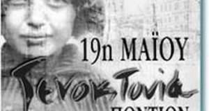 19 Μαΐου 1919 – Πόντος: Ώρα μηδέν! – Της Χριστιάννας Λούπα*