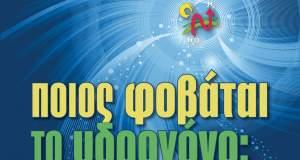 Ποιος φοβάται το υδρογόνο; του Κώστα Λάμπου