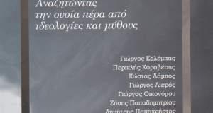 ΑΜΕΣΗ ΔΗΜΟΚΡΑΤΙΑ ΣΤΟΝ 21ο ΑΙΩΝΑ