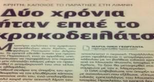 Ο καλύτερος τίτλος σε εφημερίδα για τον «Σήφη» τον κροκόδειλο