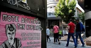 40649acf1b95 Ελλάδα · Ανοιχτά καταστήματα την Κυριακή με απεργία από τους υπαλλήλους