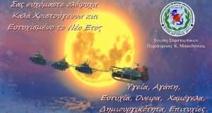 Τέλος στα καμπανάκια… ήχοι από ερπύστριες: Έβαλαν τον Άγιο Βασίλη πάνω σε άρματα μάχης!