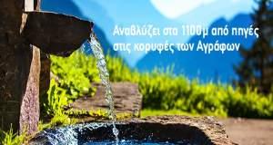 Tο καλύτερο εμφιαλωμένο νερό στον κόσμο είναι ελληνικό!
