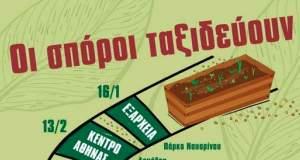 Μια γιορτή Σποράς στο Ελληνικό