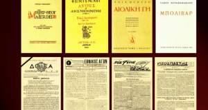 Τύπος και Λογοτεχνία στα Χρόνια της Κατοχής και της Αντίστασης