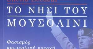 Η Ιστορία στο εδώλιο: Σε δίκη η ιστορικός Σέιλα Λεκέρ για το βιβλίο της «Το νησί του Μουσολίνι»