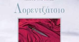 Το «Λορεντζάτσιο» του Αλφρέ ντε Μυσσέ κυκλοφόρησε στα ελληνικά