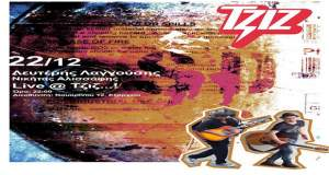 Λ. Λαγκούσης και Ν. Αλισσάφης: Δύο νέοι μουσικοί συστήνονται στο Tziz