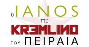 Ο Ιανός πάει «Kremlino»