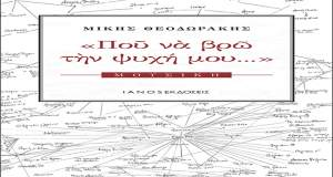 Μ. Θεοδωράκης: «Πού να βρω την ψυχή μου… Μουσική»