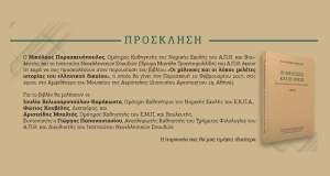 Οι μέλισσες και οι λύκοι: Μελέτες Ιστορίας του ελληνικού δικαίου