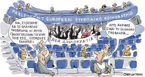 Το Ελληνικό πρόβλημα...