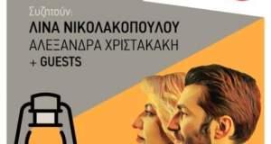 Βραδιές λόγου και μουσικής με τη Λίνα Νικολακοπούλου στη Σφίγγα