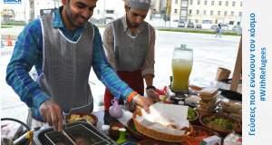 Οι πρόσφυγες μαγειρεύουν για όλους μας