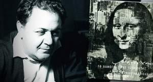 Ο Βιβάλντι συναντά τον Χατζιδάκι και «Το Χαμόγελο της Τζοκόντας»