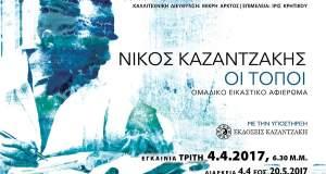 Νίκος Καζαντζάκης, οι τόποι της ζωής του