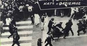 «50 χρόνια από τη Χούντα των Συνταγματαρχών» : Μεγάλο αφιέρωμα στον «105,5 Στο Κόκκινο»