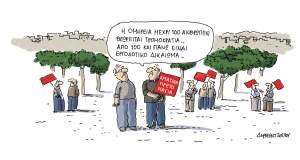 Δικαίωμα...