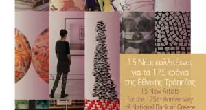 Δεκαπέντε νέοι καλλιτέχνες μας συστήνονται στη Σοφοκλέους