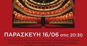 Αφιέρωμα στη μουσική για το θέατρο & τον κινηματογράφο στον ΙΑΝΟ