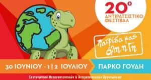 Βουλευτές ΣΥΡΙΖΑ εναντίον ΕΣΡ για την απαγόρευση του σποτ του αντιρατσιστικού φεστιβάλ