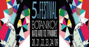 «Κάτω από τις γραμμές»: 5o Φεστιβάλ Βοτανικού