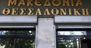 Τίτλοι τέλους για την εφημερίδα «Μακεδονία»