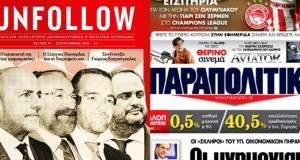 Ο εκδότης και διευθυντής του Unfollow αποχωρεί απο τα «Παραπολιτικά»