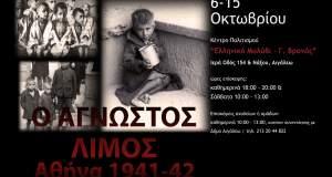 Έκθεση φωτογραφίας για τον «άγνωστο λιμό: Αθήνα 1941-1942»