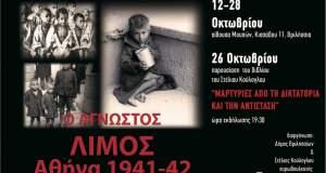 Δήμος Βριλησσίων: Αφιέρωμα στον Άγνωστο Λιμό της Αθήνας 1941-42 από 12 έως 28 Οκτωβρίου