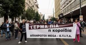 Επαναλαμβανόμενες 24ωρες απεργίες στο MEGA