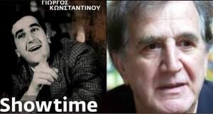 It's Showtime: Ο Γιώργος Κωνσταντίνου στον ΙΑΝΟ