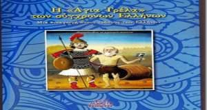 Η Αγια τρέλα των σύγχρονων Ελλήνων