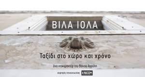 «Βίλα Ιόλα, Ταξίδι στο Χώρο και Χρόνο» στην Ταινιοθήκη