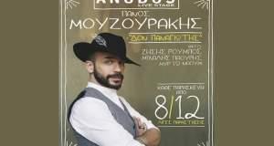 Ο Πάνος Μουζουράκης με φίλους στο Anodos Live Stage