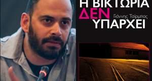 Ο Γιάννης Τσίρμπας στο Tvxs.gr: «Αν φοβηθούμε τους φασίστες νίκησαν»