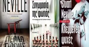 Tvxs διαγωνισμός: Κερδίστε τα βιβλία του Στιούαρτ Νέβιλ από τις εκδόσεις Μεταίχμιο
