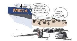Τσάμπα Μέγκας...