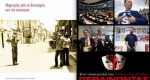 Παρουσίαση ταινίας και βιβλίου του Στέλιου Κούλογλου στον Βύρωνα