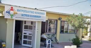 Μπουλντόζες στο… Ελληνικό για το Μητροπολιτικό Κοινωνικό Ιατρείο