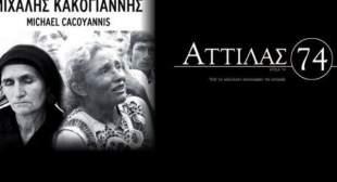 Αττίλας '74: Ο Βιασμός της Κύπρου