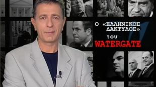 Ρεπορτάζ Xωρίς Σύνορα: Ο Ελληνικός δάκτυλος του Watergate