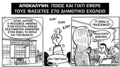 Ένα κόμικ εξηγεί στα παιδιά του Περάματος (κι όχι μόνο) τι είναι φασισμός