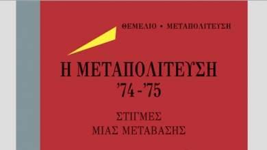 «Η Μεταπολίτευση '74-'75. Στιγµές µιας µετάβασης» από τις εκδόσεις Θεμέλιο