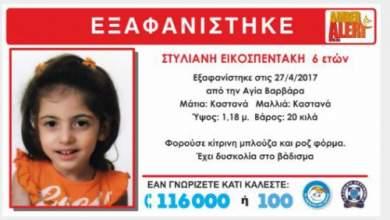 Νεκρή βρέθηκε η 6χρονη που είχε εξαφανιστεί στην Αγία Βαρβάρα